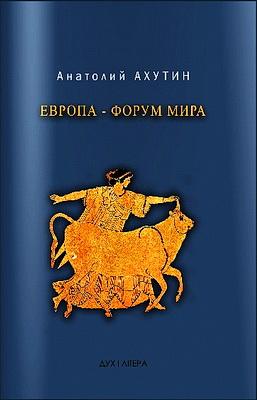 Анатолий Ахутин - Европа - форум мира