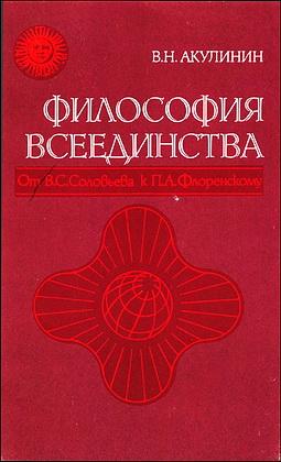 Владимир Николаевич Акулинин - Философия всеединства: От В.С. Соловьева к П.А. Флоренскому