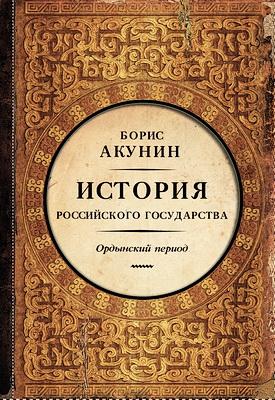 Борис Акунин - Часть Азии - История Российского государства-2 - Ордынский период