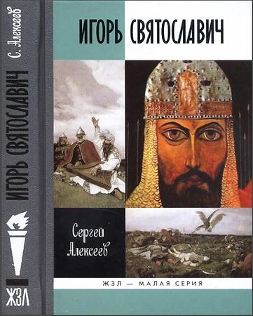 Сергей Алексеев - Игорь Святославич