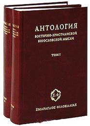 Антология восточно-христианской богословской мысли