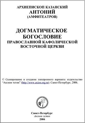 Антоний - архиепископ Казанский - Догматическое богословие