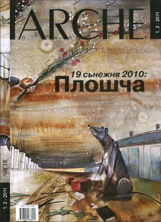 ARCHE - Плошча - Выбары 19 сьнежня 2010 - Панарама падзеі