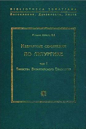 Михаил Арранц - Избранные сочинения по литургике