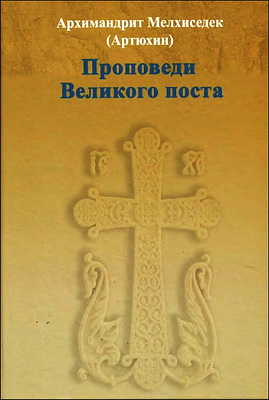 Архимандрит Мелхиседек - Артюхин - Проповеди Великого поста