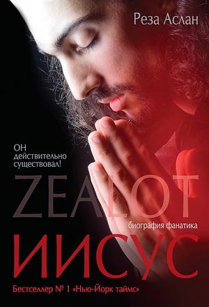 Zealot - Иисус - биография фанатика - Реза Аслан