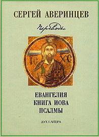 Библия - переводы Сергея Аверинцева
