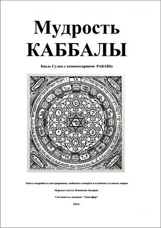 Мудрость Каббалы