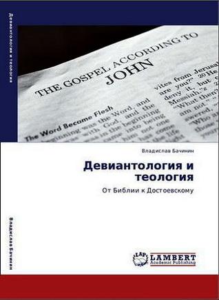 Владислав Бачинин - Девиантология и теология
