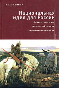 Владислав Бачинин - Национальная идея для России