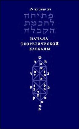 рав Иехиэль Бар Лев - Начала теоретической каббалы