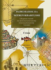 Толкования на Четвероевангелие, Деяния святых апостолов, Апокалипсис. В 4-х томах