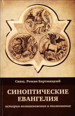 Синоптические Евангелия - Роман Бартницкий