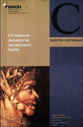 Барышков В.П. - Аксиология личностного бытия