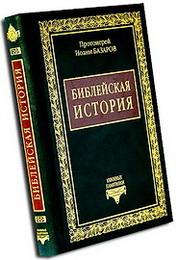 Базаров Иоанн - Библейская история - Цитата из Библии BibleQuote