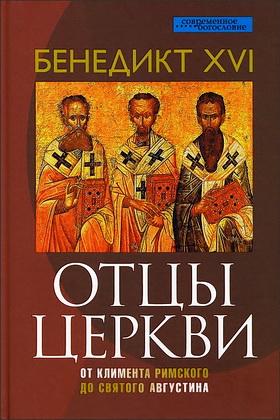 Бенедикт XVI - Ратцингер - Отцы Церкви