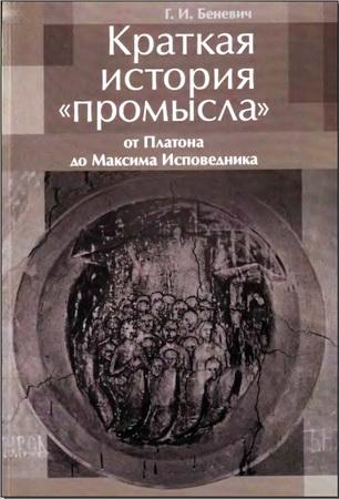 Григорий Беневич - Краткая история промысла от Платона до Максима Исповедника