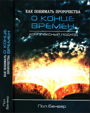 Пол Бенвер - Как понимать пророчества о конце времен