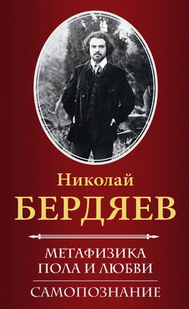 Николай Александрович Бердяев - Метафизика пола и любви. Самопознание (Сборник)
