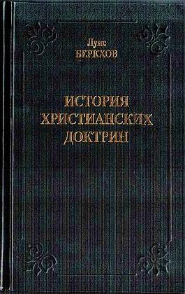Луис Беркхов - История христианских доктрин
