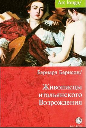Бернард Бернсон - Живописцы итальянского Возрождения