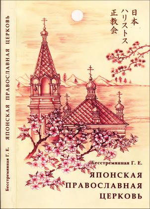 Бесстремянная - Японская православная церковь