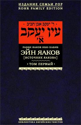 Ибн-Хабиб Яаков - Эйн Яаков - Источник Яакова