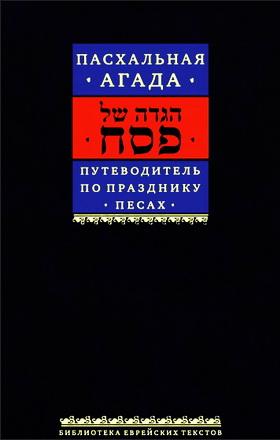 Путеводитель по празднику Песах