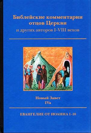 Библейские комментарии отцов Церкви - 4а - Евангелие Иоанна 1-10