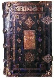 Критический анализ Синодального перевода Нового Завета  - Гришин