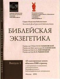 Библейская экзегетика - золотой фонд русской библеистики