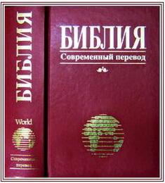 Библия - Современный перевод WBTC