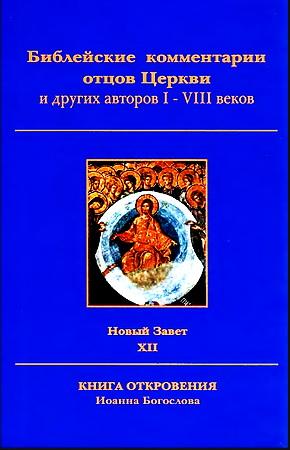 Комментарии Отцов Церкви и авторов I-VIII в.
