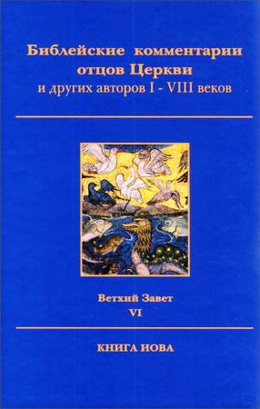 Комментарии отцов Церкви, авторов I-VIII в - Ветхий Завет