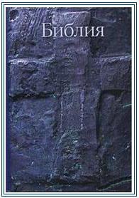 Агапэ-Библия