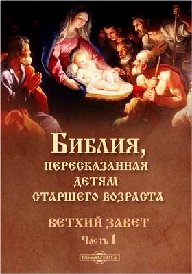 Библия детям - Ветхий завет с картинками - Часть 1