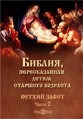 Библия детям - Ветхий завет с картинками - Часть 2
