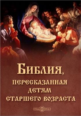 Библия, пересказанная детям старшего возраста - Ветхий завет