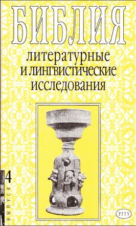 Библия - литературные - и лингвистические исследования - Выпуск 4