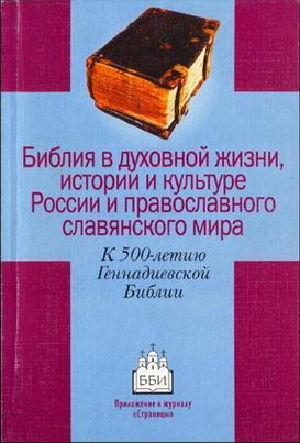 Библия в духовной жизни, истории и культуре России и православного славянского мира