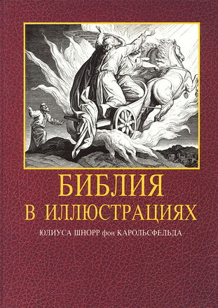 Библия с иллюстрациями Ю. Карольсфельда