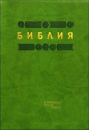 Заокская Библия