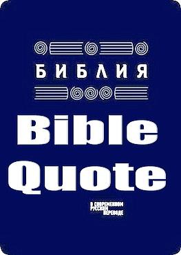 Заокская Библия - Модуль для Цитаты - BibleQuote