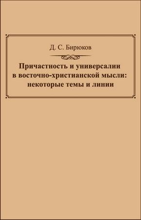 Дмитрий Бирюков - Причастность и универсалии в восточно-христианской мысли: некоторые темы и линии