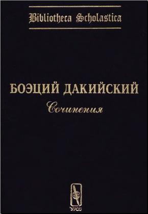Боэций Дакийский - Сочинения