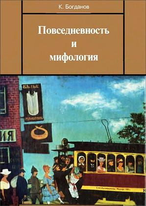 Богданов - Повседневность  и мифология