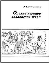 Одежда народов библейских стран - Ирина Богословская