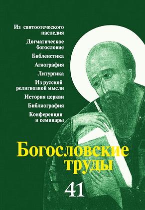 Богословские труды 41 - Московская патриархия