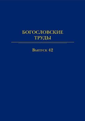 Богословские труды 42 - Московская патриархия