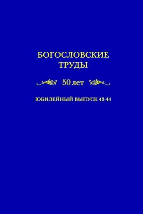 Богословские труды - 43-44